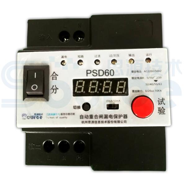 自動重合閘電源保護器