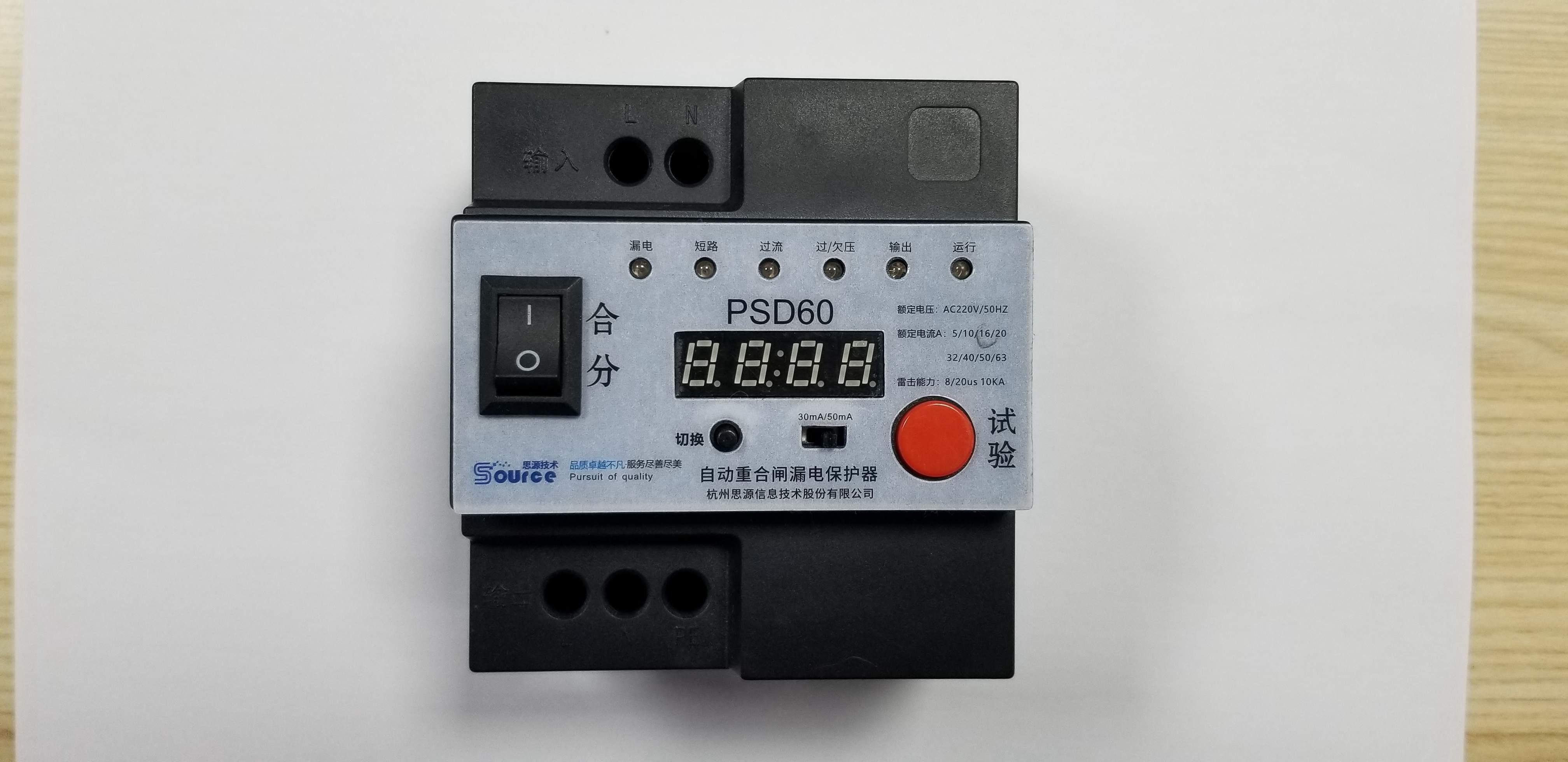 自动重合闸电源保护器